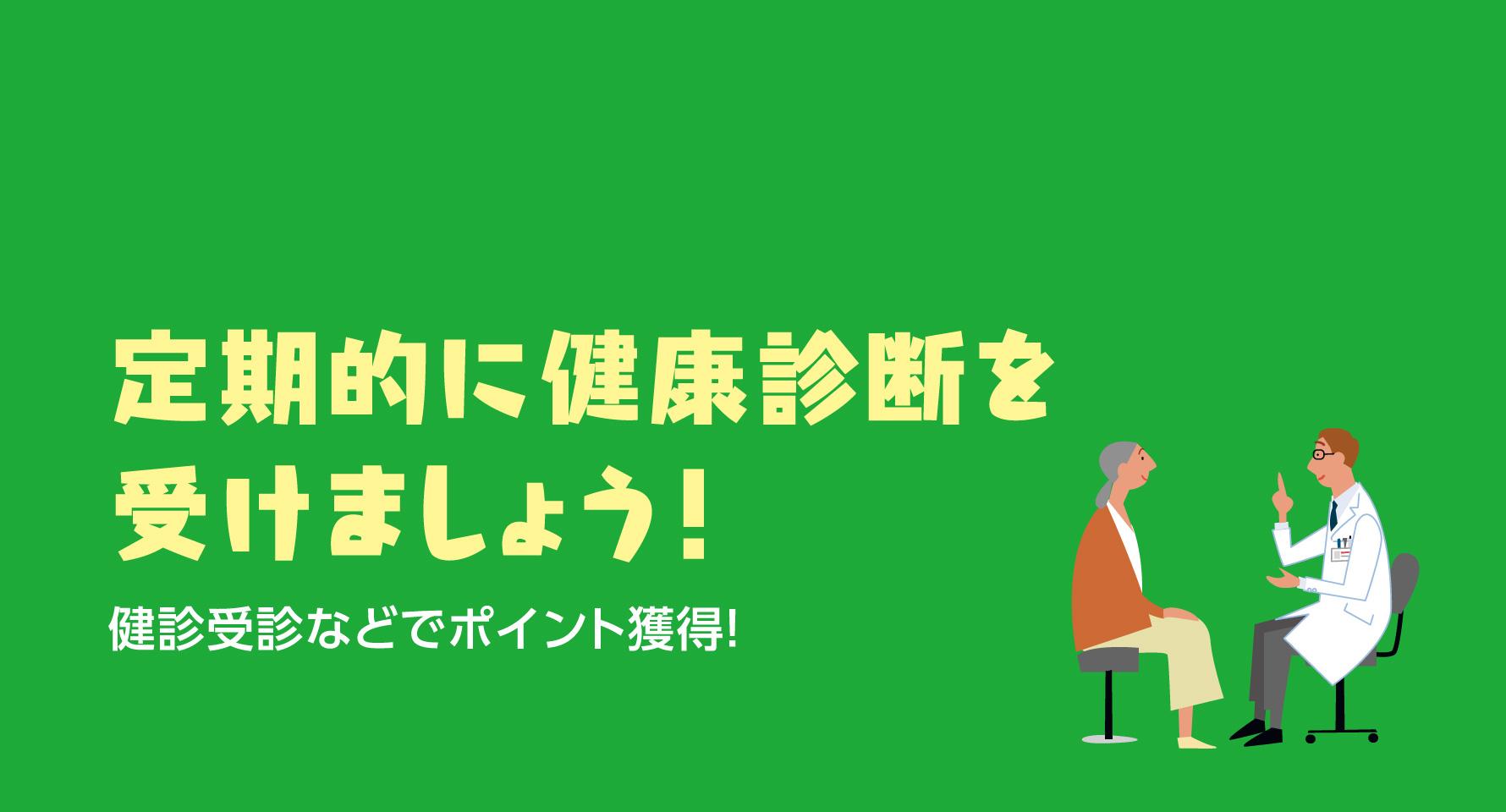 熊本健康アプリ もっと健康!げんき!アップ くまもと